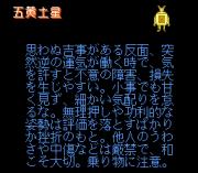 Play 89 Dennou Kyuusei Uranai Online