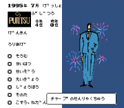 Play Famicom Top Management Online