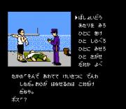 Play Hokkaidou Rensa Satsujin – Okhotsk ni Kiyu Online