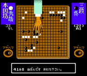 Play Igo Shinan '91 Online