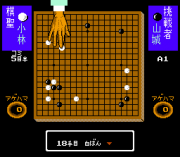 Play Igo Shinan '93 Online