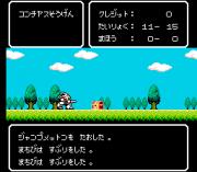 Play Mashin Eiyuu Den Wataru Gaiden Online