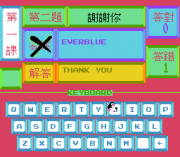 Play Middle School English – Dong Dong Nao II Online