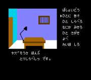 Play Portopia Renzoku Satsujin Jiken Online
