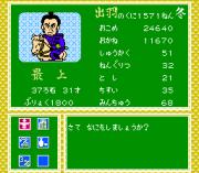 Play SD Sengoku Bushou Retsuden Online