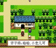 Play San Guo Zhi – CaoCao Zhuan Online