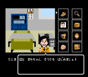 Play Sanma no Mei Tantei Online
