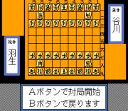Play Shougi Meikan '92 Online