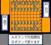 Play Shougi Meikan '93 Online