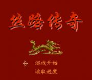 Play Si Lu Chuan Qi Online