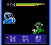Play Tang Bo Hu Dian Qiu Xiang Online
