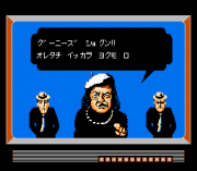 Play The Goonies II – Fratelli Saigo no Chousen Online